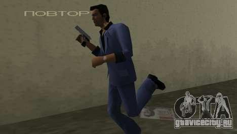 Ретекстур оружия для GTA Vice City пятый скриншот