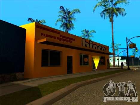 Новая текстура магазина Binco в LS для GTA San Andreas четвёртый скриншот
