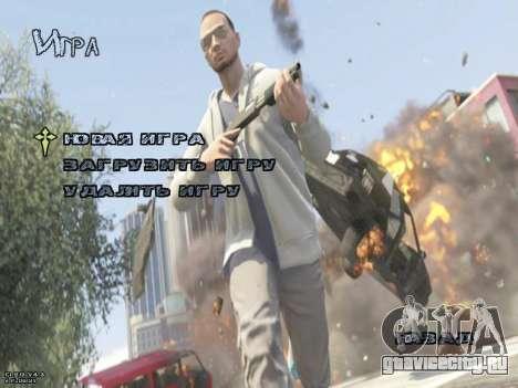 New Menu GTA 5 для GTA San Andreas второй скриншот