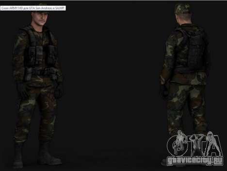 Army HD для GTA San Andreas четвёртый скриншот