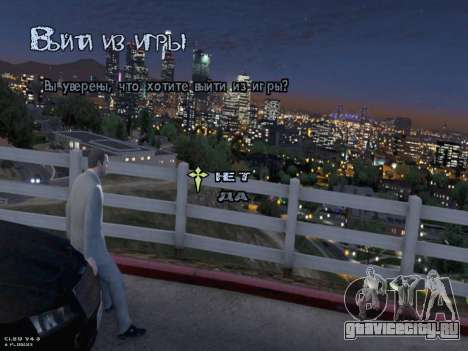 New Menu GTA 5 для GTA San Andreas седьмой скриншот