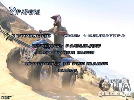 New Menu GTA 5 для GTA San Andreas пятый скриншот