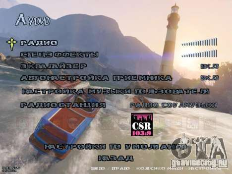 New Menu GTA 5 для GTA San Andreas шестой скриншот