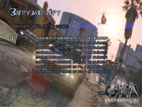 New Menu GTA 5 для GTA San Andreas третий скриншот