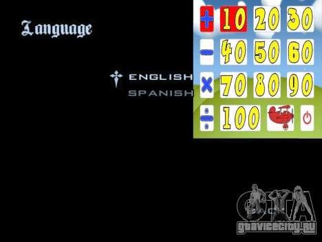 New Menu 2001 для GTA San Andreas пятый скриншот