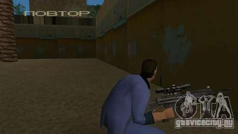 Ретекстур оружия для GTA Vice City четвёртый скриншот