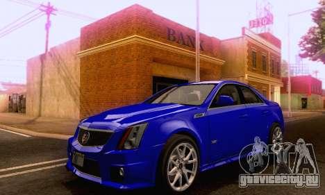 Cadillac CTS-V Sedan 2009-2014 для GTA San Andreas