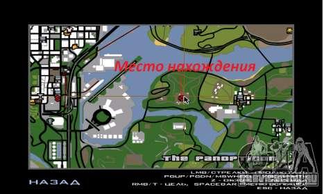 Новые домики в Паноптикуме для GTA San Andreas шестой скриншот