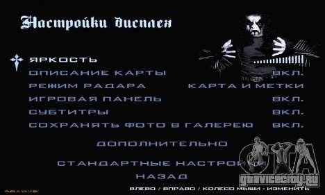 Black Metal Menu для GTA San Andreas седьмой скриншот