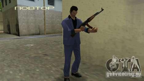 Автомат Калашникова Модернизированный для GTA Vice City шестой скриншот