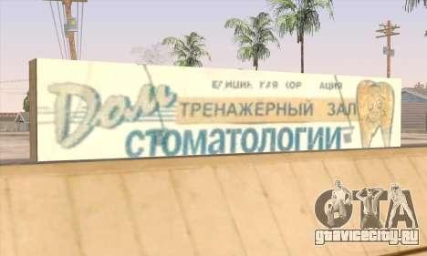 Магазин Продукты Здорового Питания для GTA San Andreas шестой скриншот