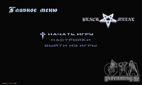 Black Metal Menu для GTA San Andreas второй скриншот