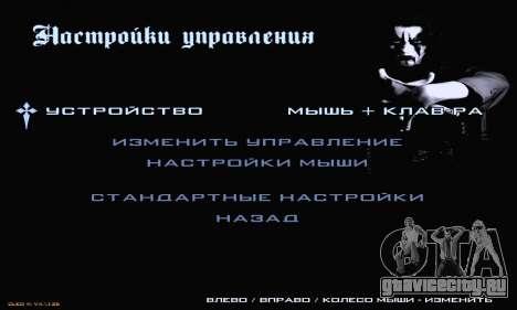 Black Metal Menu для GTA San Andreas пятый скриншот