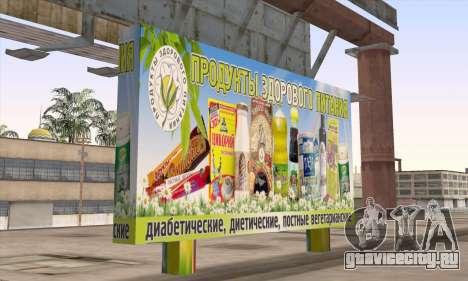 Магазин Продукты Здорового Питания для GTA San Andreas второй скриншот