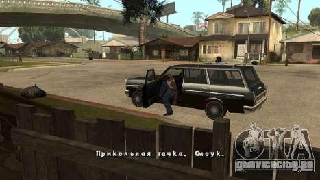 Новый шрифт V.2 для GTA San Andreas четвёртый скриншот