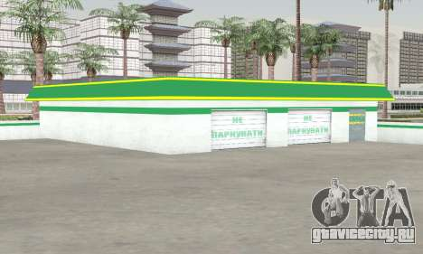Заправки в стиле WOG для GTA San Andreas второй скриншот