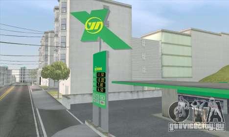 Заправки в стиле WOG для GTA San Andreas шестой скриншот