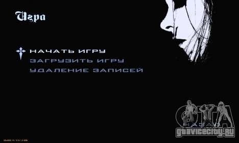 Black Metal Menu для GTA San Andreas третий скриншот