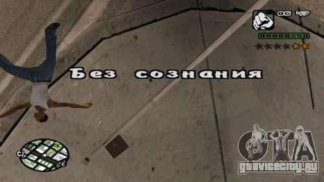 Новый шрифт V.2 для GTA San Andreas седьмой скриншот