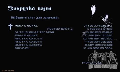 Black Metal Menu для GTA San Andreas четвёртый скриншот