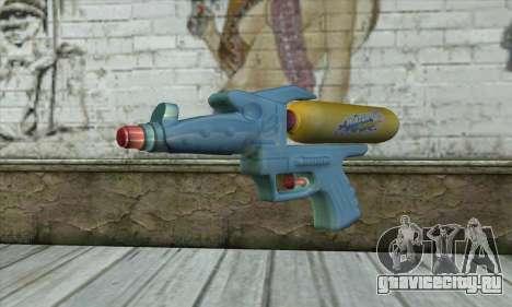 Water Gun для GTA San Andreas
