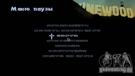 Новый шрифт V.2 для GTA San Andreas