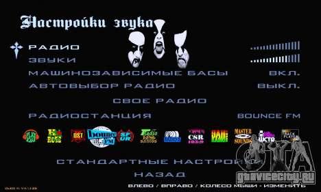 Black Metal Menu для GTA San Andreas шестой скриншот