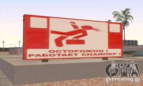 Магазин Продукты Здорового Питания для GTA San Andreas третий скриншот