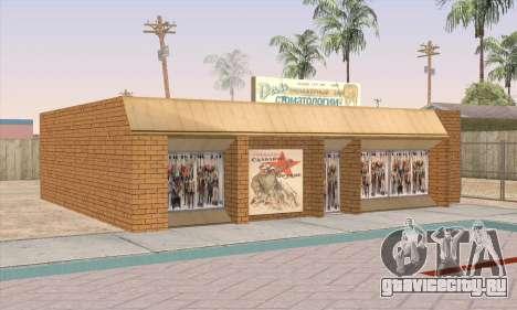 Магазин Продукты Здорового Питания для GTA San Andreas пятый скриншот
