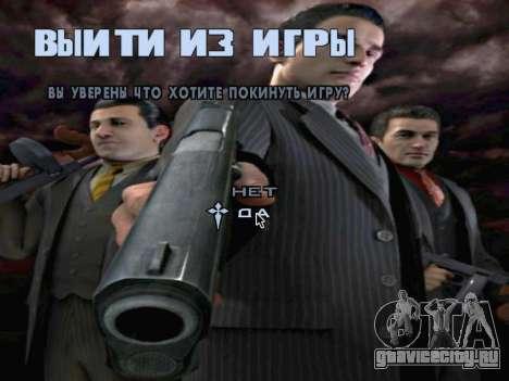 Загрузочный экран Mafia II для GTA San Andreas одинадцатый скриншот