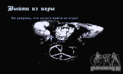 Black Metal Menu (полноэкранный) для GTA San Andreas восьмой скриншот