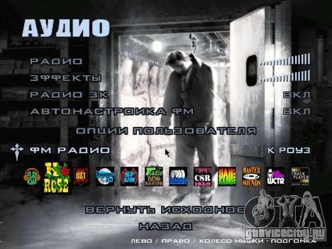 Загрузочный экран Mafia II для GTA San Andreas девятый скриншот