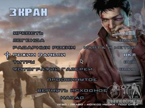 Загрузочный экран Mafia II для GTA San Andreas двенадцатый скриншот
