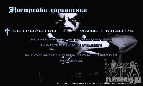 Black Metal Menu (полноэкранный) для GTA San Andreas пятый скриншот