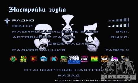 Black Metal Menu (полноэкранный) для GTA San Andreas шестой скриншот