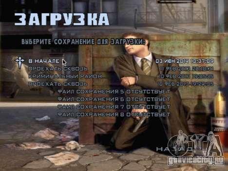Загрузочный экран Mafia II для GTA San Andreas восьмой скриншот