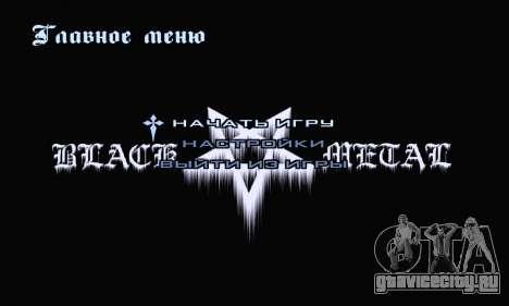 Black Metal Menu (полноэкранный) для GTA San Andreas второй скриншот