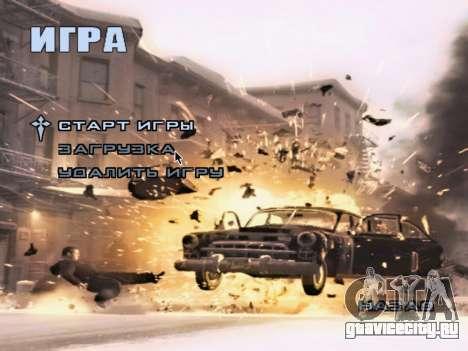 Загрузочный экран Mafia II для GTA San Andreas седьмой скриншот
