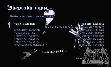 Black Metal Menu (полноэкранный) для GTA San Andreas четвёртый скриншот