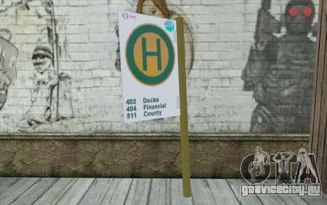 Автобусный знак для GTA San Andreas