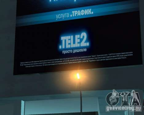 Офис TELE2 для GTA San Andreas второй скриншот