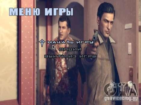 Загрузочный экран Mafia II для GTA San Andreas шестой скриншот