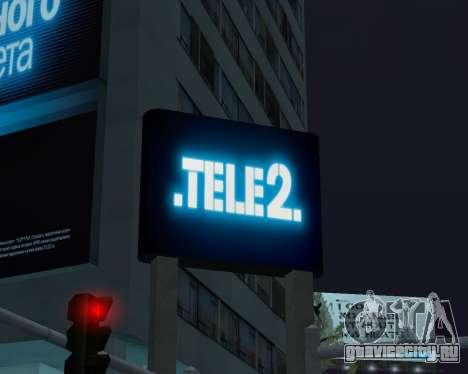 Офис TELE2 для GTA San Andreas четвёртый скриншот
