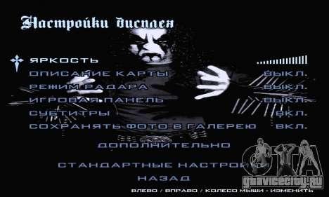 Black Metal Menu (полноэкранный) для GTA San Andreas седьмой скриншот