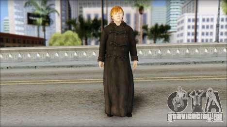Ron Weasley для GTA San Andreas