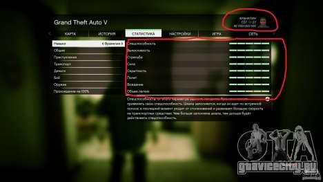 Horizon для XBOX 360 для GTA 5 шестой скриншот
