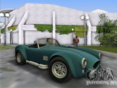 Shelby Cobra для GTA Vice City