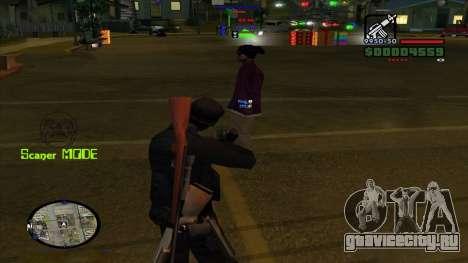 Indicators для GTA San Andreas третий скриншот
