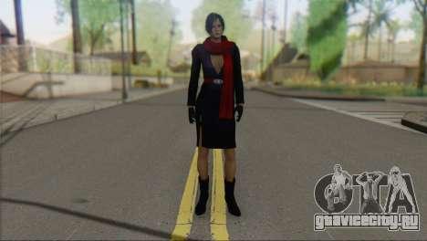 Ada Wong v2 для GTA San Andreas