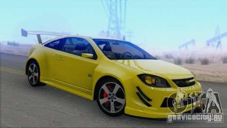 Chevrolet Cobalt SS для GTA San Andreas